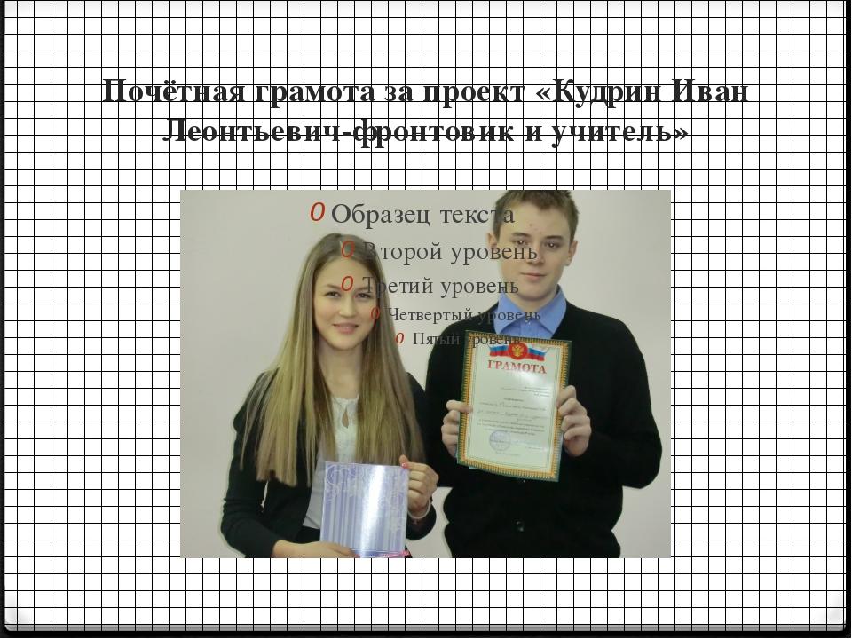 Почётная грамота за проект «Кудрин Иван Леонтьевич-фронтовик и учитель»