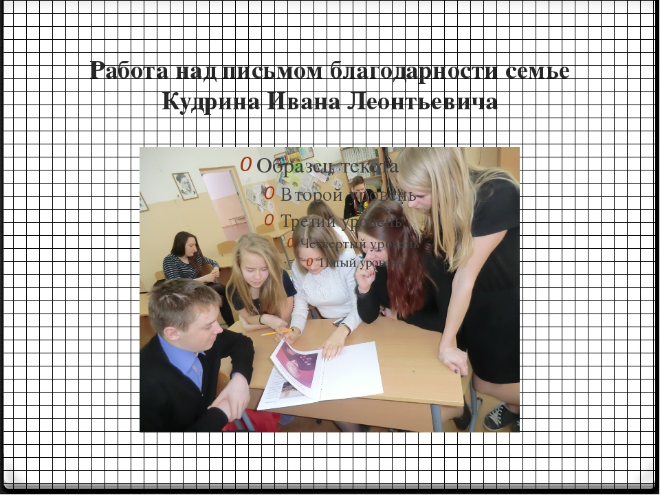 Работа над письмом благодарности семье Кудрина Ивана Леонтьевича