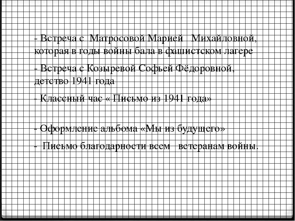 - Встреча с Матросовой Марией Михайловной, которая в годы войны бала в фашист...