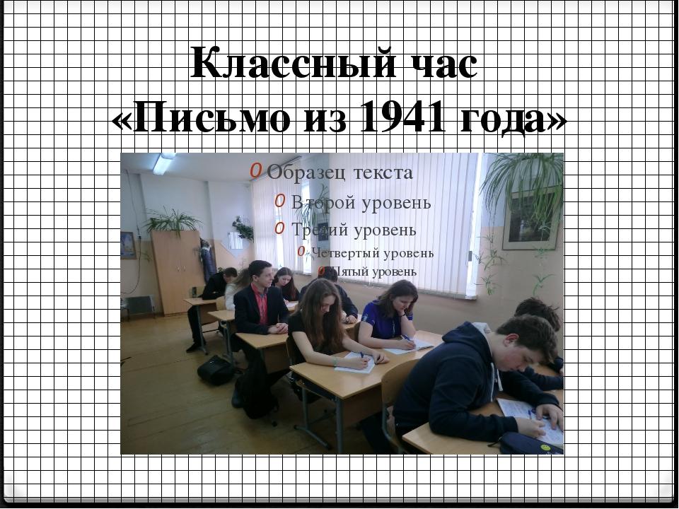 Классный час «Письмо из 1941 года»
