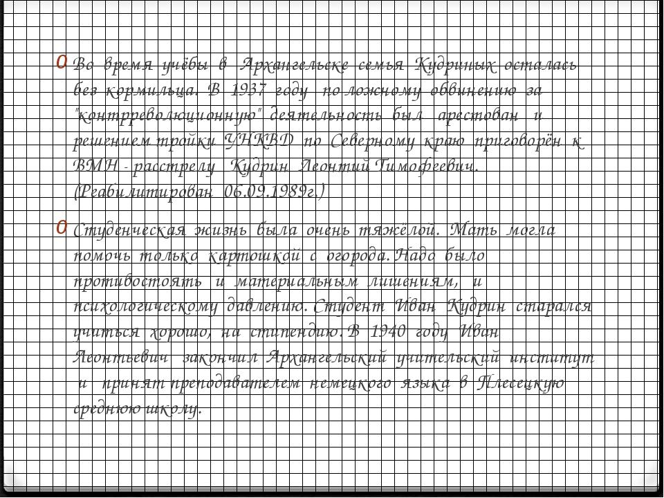Во время учёбы в Архангельске семья Кудриных осталась без кормильца. В 1937 г...