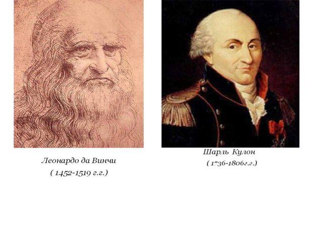 Изучением трения ученые занимаются уже более 500 лет. Первым его исследовал Л...