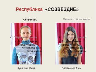 Республика «СОЗВЕЗДИЕ» Секретарь Министр образования Кравцова Юлия Олейникова