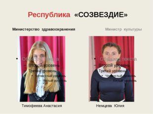 Республика «СОЗВЕЗДИЕ» Министерство здравоохранения Министр культуры Немцева