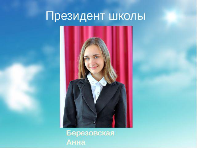 Президент школы Березовская Анна