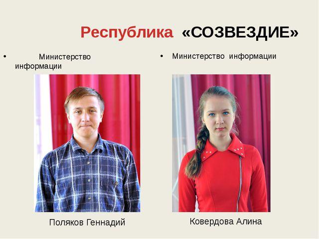 Министерство информации Министерство информации Ковердова Алина Республика «...