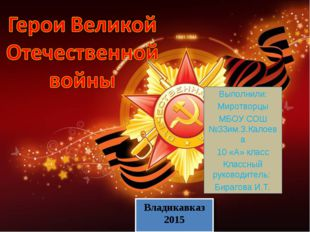 Владикавказ 2015 Выполнили: Миротворцы МБОУ СОШ №33им.З.Калоева 10 «А» класс
