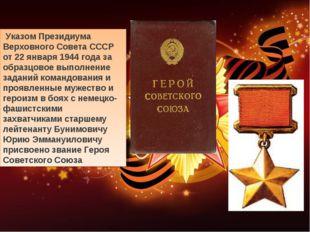 Указом Президиума Верховного Совета СССР от 22 января 1944 года за образцово
