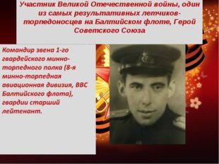 Участник Великой Отечественной войны, один из самых результативных летчиков-т