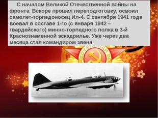 С началом Великой Отечественной войны на фронте. Вскоре прошел переподготовк