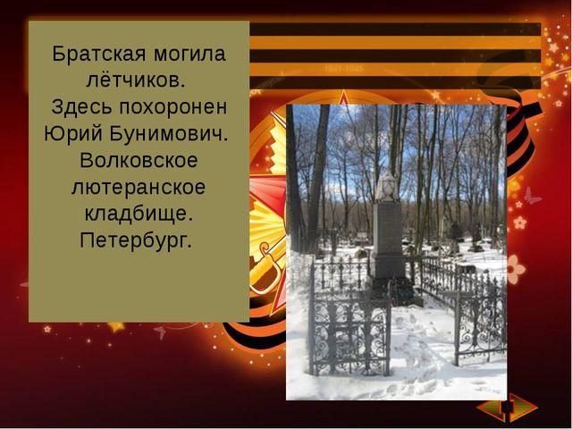 Братская могила лётчиков. Здесь похоронен Юрий Бунимович. Волковское лютеранс...