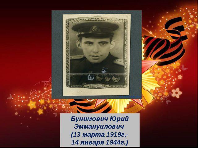 Бунимович Юрий Эммануилович (13 марта 1919г.- 14 января 1944г.)