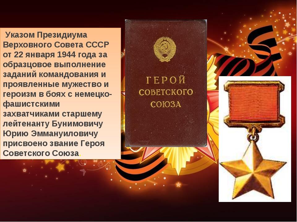 Указом Президиума Верховного Совета СССР от 22 января 1944 года за образцово...