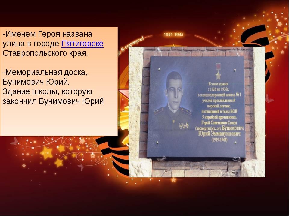 -Именем Героя названа улица в городе Пятигорске Ставропольского края. -Мемори...