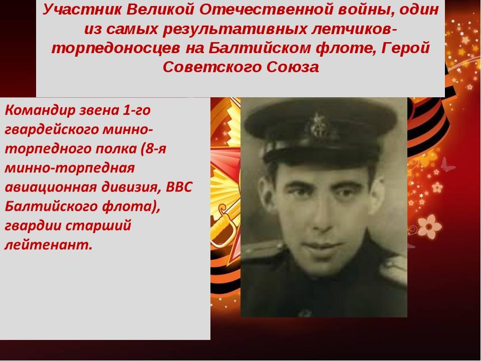 Участник Великой Отечественной войны, один из самых результативных летчиков-т...