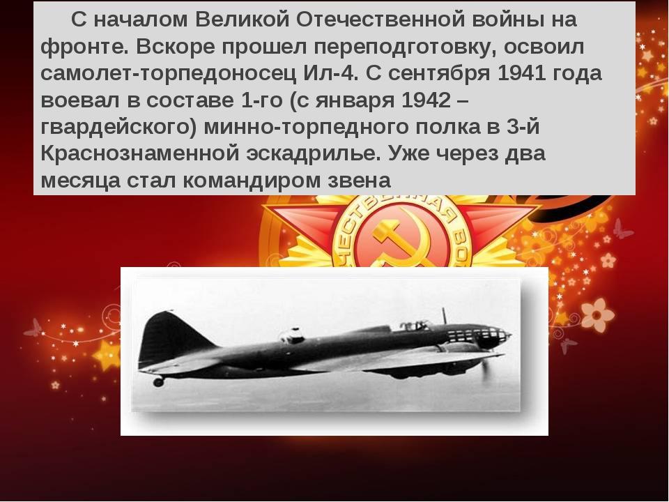 С началом Великой Отечественной войны на фронте. Вскоре прошел переподготовк...