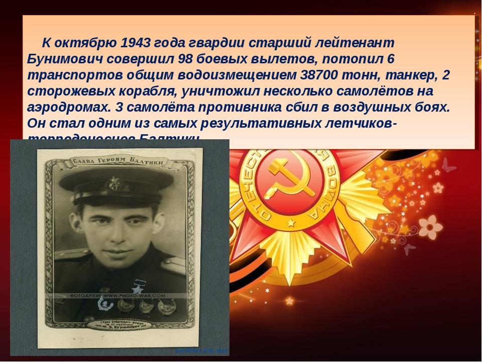 К октябрю 1943 года гвардии старший лейтенант Бунимович совершил 98 боевых в...