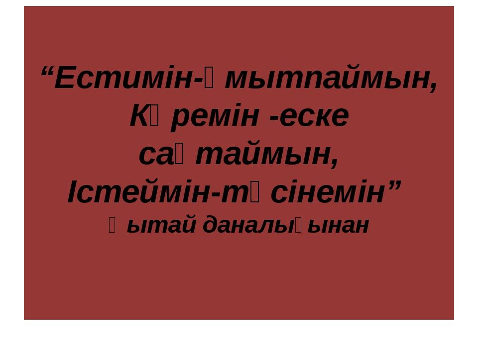 """""""Естимін-ұмытпаймын, Көремін -еске сақтаймын, Істеймін-түсінемін"""" Қытай дана..."""