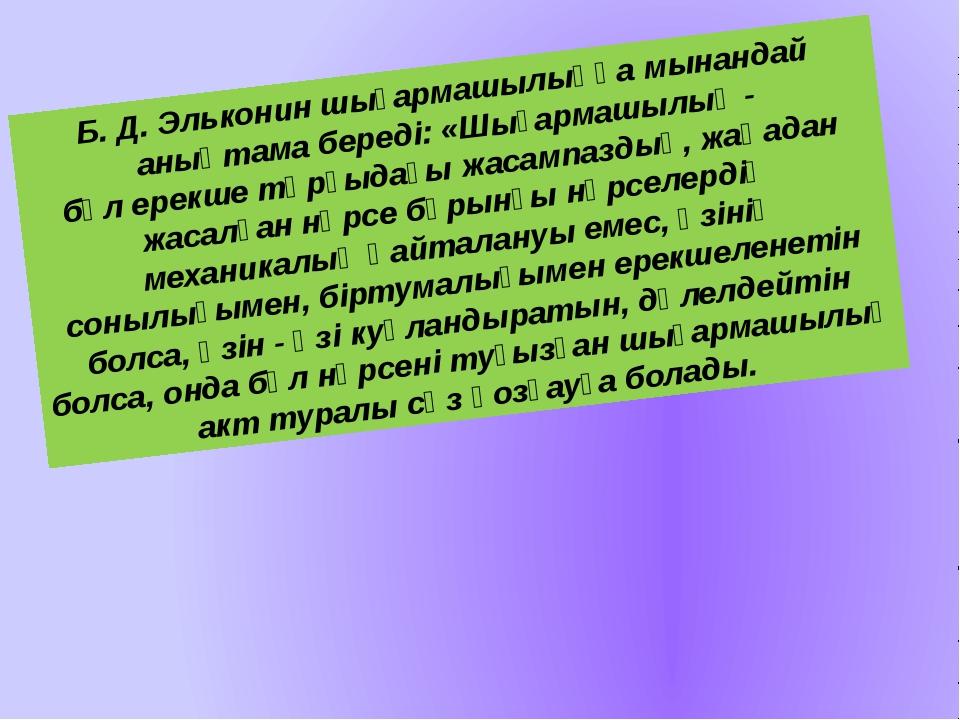 Б. Д. Эльконин шығармашылыққа мынандай анықтама береді: «Шығармашылық - бұл е...