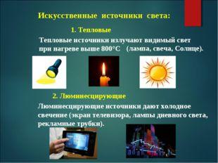 Искусственные источники света: 1. Тепловые 2. Люминесцирующие Тепловые источн