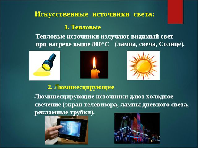 Искусственные источники света: 1. Тепловые 2. Люминесцирующие Тепловые источн...