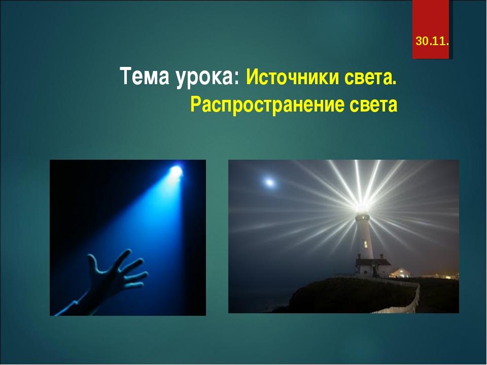Тема урока: Источники света. Распространение света 30.11.