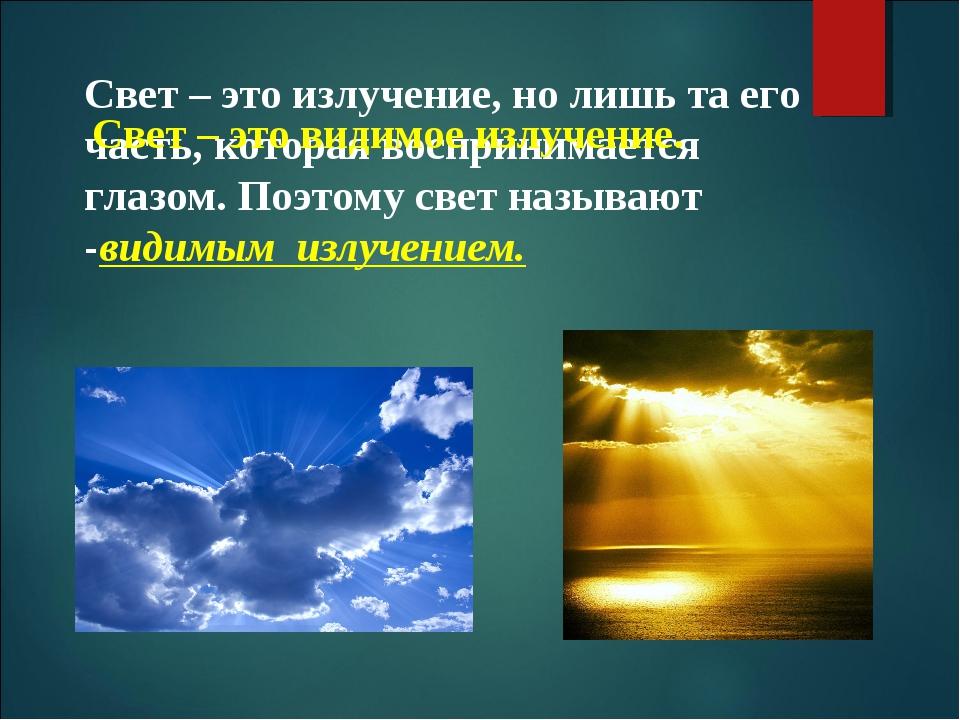 Свет – это излучение, но лишь та его часть, которая воспринимается глазом. По...