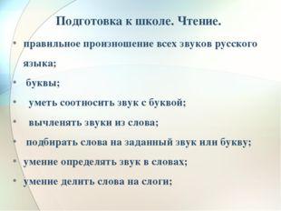 Подготовка к школе. Чтение. правильное произношение всех звуков русского язы