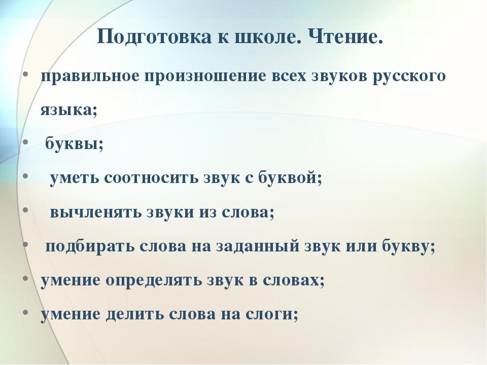 Подготовка к школе. Чтение. правильное произношение всех звуков русского язы...