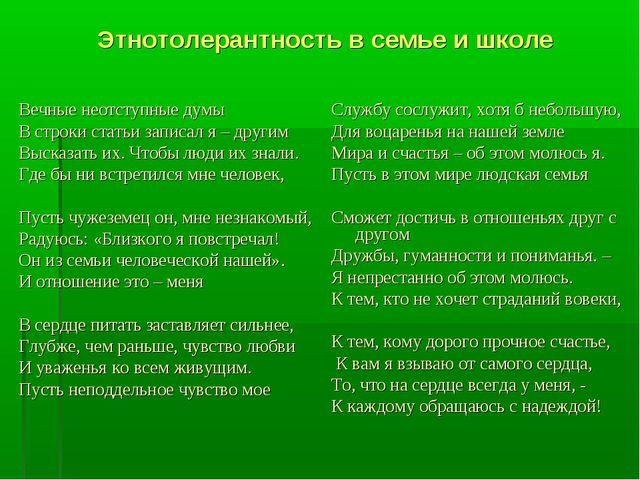 Этнотолерантность в семье и школе Вечные неотступные думы В строки статьи зап...