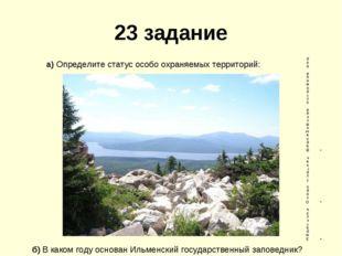 23 задание Зюраткуль Озеро Тургояк Варламовский островной бор а) Определите с