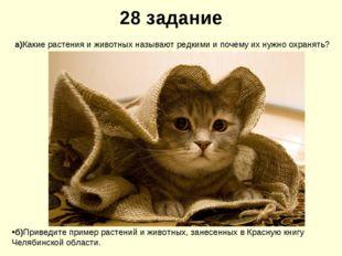 28 задание а)Какие растения и животных называют редкими и почему их нужно охр