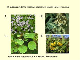 3. задание а) Дайте название растениям. Укажите растения леса б)Основное экол
