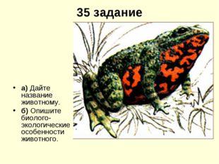 35 задание а) Дайте название животному. б) Опишите биолого-экологические особ