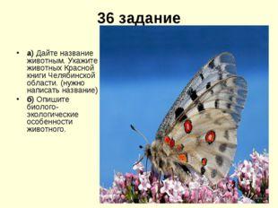 36 задание а) Дайте название животным. Укажите животных Красной книги Челябин