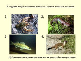 6. задание а) Дайте название животным. Укажите животных водоемов б) Основное