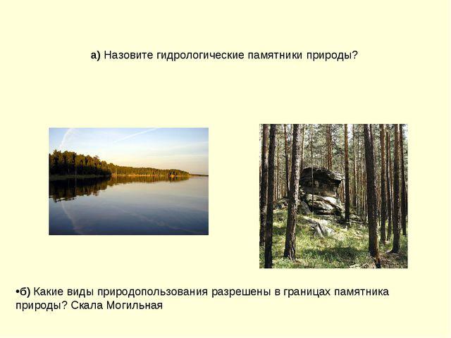 а) Назовите гидрологические памятники природы? б) Какие виды природопользован...