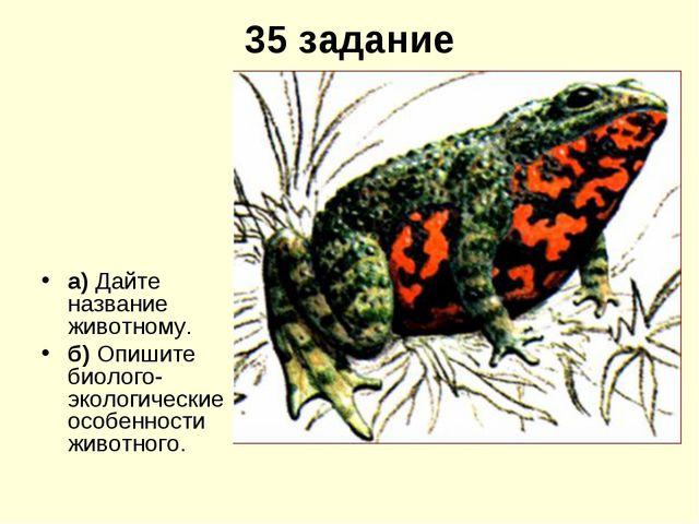 35 задание а) Дайте название животному. б) Опишите биолого-экологические особ...