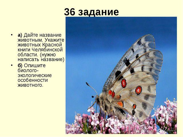 36 задание а) Дайте название животным. Укажите животных Красной книги Челябин...