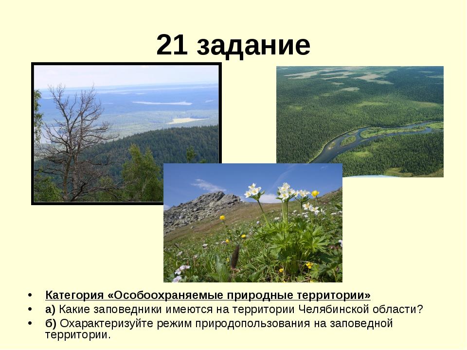 21 задание Категория «Особоохраняемые природные территории» а) Какие заповедн...