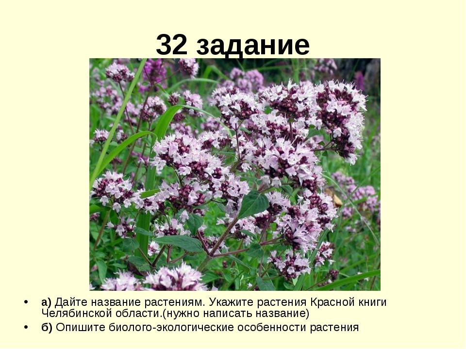 32 задание а) Дайте название растениям. Укажите растения Красной книги Челяби...
