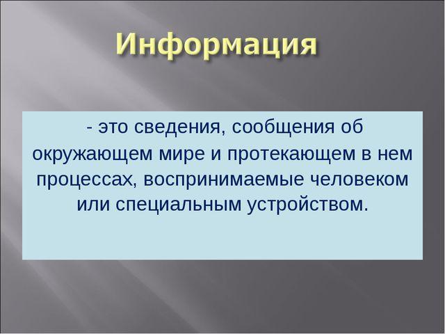 - это сведения, сообщения об окружающем мире и протекающем в нем процессах,...