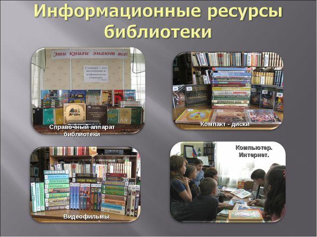 Справочный аппарат библиотеки
