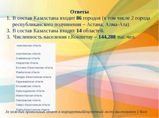 Ответы В состав Казахстана входит 86 городов (в том числе 2 города республик