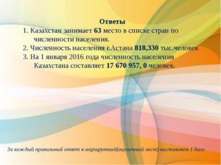 Ответы 1. Казахстан занимает 63 место в списке стран по численности населени