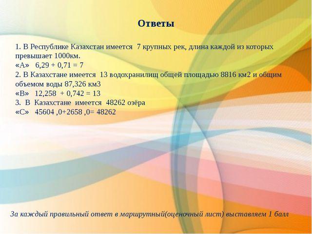 Ответы 1. В Республике Казахстан имеется 7 крупных рек, длина каждой из кото...