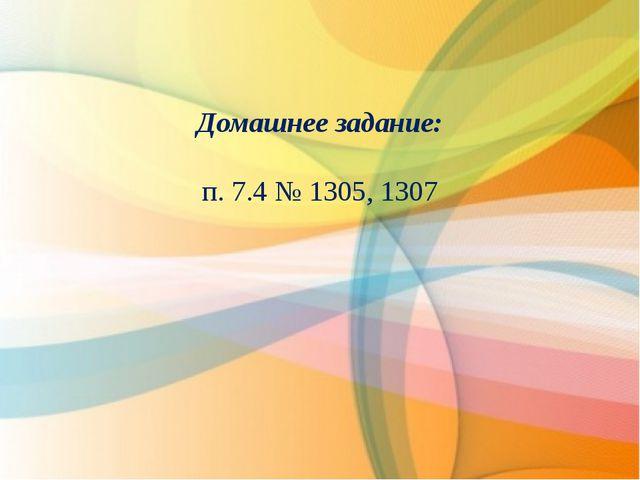 Домашнее задание: п. 7.4 № 1305, 1307