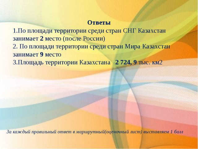 Ответы 1.По площади территории среди стран СНГ Казахстан занимает 2 место (п...