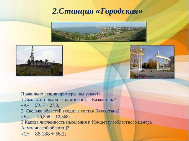 Правильно решив примеры, вы узнаете: 1.Сколько городов входит в состав Казах...