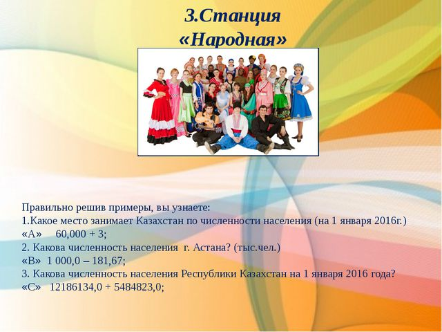 Правильно решив примеры, вы узнаете: 1.Какое место занимает Казахстан по чис...